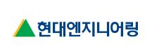 현대엔지니어링 로고